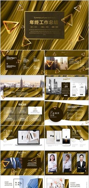金色大气时尚创意商业计划书模板ppt设计公司简介企业年终工作总结计划汇报金融科技欧美风商务通用项目