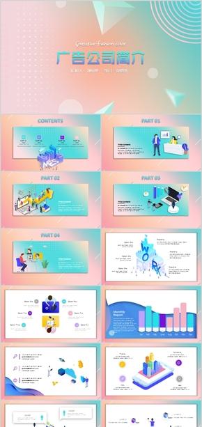 時尚創意科技IT多彩商務2.5D電商扁平化風格雜志風小清新清爽科幻IOS工作總結公司簡介PPT模板