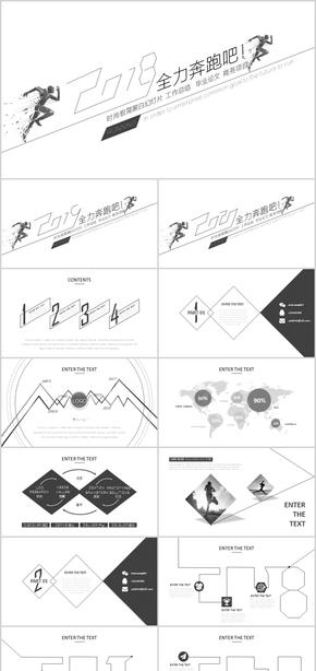 时尚创意黑白线条极简主义ppt模板奔跑吧企业简介公司工作总结汇报机械教育广告行业等PPT背景新年计划