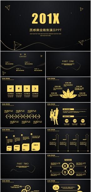 黑金商务PPT模板大气金融理财工作总结计划汇报商业计划书公司年终数据统计广告科技金色线条时尚创意
