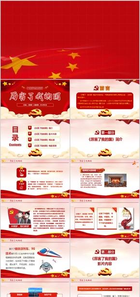 厉害了我的国正能量政府工作报告PPT模板新时代中国梦两会二十大十九大精神会议培训党政题材一带一路红色