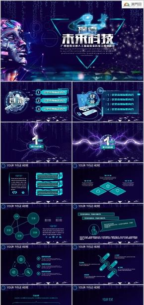 探索未来科技创意公司简介年终工作汇报计划总结科幻机械IT机器人VR人工智能5G互联网项目ppt模板