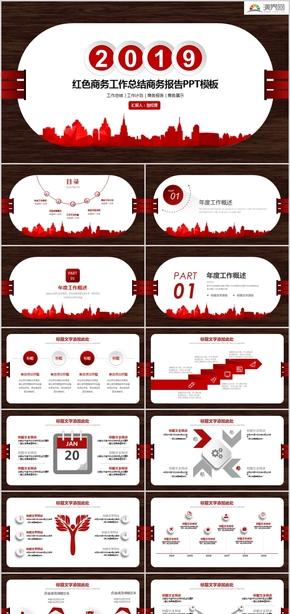 红色立体大气时尚创意扁平化风格商务工作总结计划汇报PPT模板年终公司数据统计图表金融科技通用简约党政