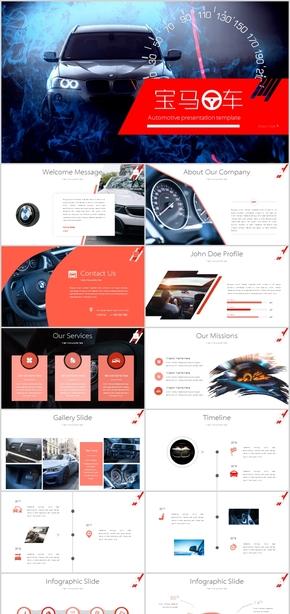 宝马汽车ppt模板销售工作总结公司培训PPT设计创意红色大气时尚广告幻灯片图标轿车车辆计划汇报