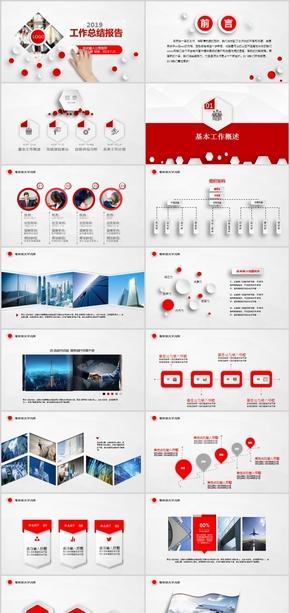 红色立体创意工作汇报计划总结PPT模板公司简介企业介绍时尚岗位竞聘简历年终业绩统计数据汇总商务扁平化