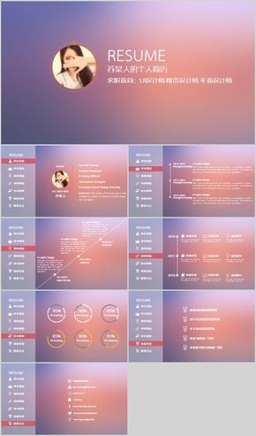 IOS苹果手机屏保背景风格时尚炫酷个人简历自我介绍岗位竞聘工作汇报计划总结模板ppt素材磨砂玻璃虚幻