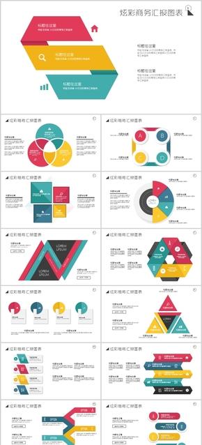 扁平化风格微立体图表素材PPT模板炫彩商务工作汇报工作总结工作计划招商合作项目投资金融广告设计