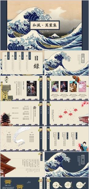 日系和风日本文化民俗复古创意唯美浪漫时尚广告设计工作汇报计划总结中国风古典ppt模板古代高档高贵旅游