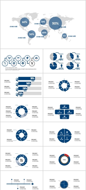 深蓝色工作总结计划汇报商务公司培训产品简介企业介绍通用信息图表可视化图形创意时尚沉稳大气PPT模板