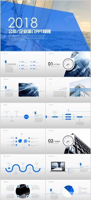 扬帆起航公司简介ppt模板时尚蓝色简洁工作总结工作汇报工作计划PPT图表设计培训画册图册大气商务立体