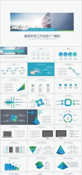蓝色实用欧美风格ppt模板年终工作总结计划汇报立体图表PPT商业计划书幻灯片微立体低多边形简约时尚