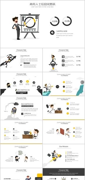 扁平化职场人物商务人士西装职业装男女企业文化礼仪团队素材可视化图形