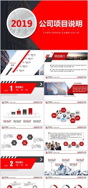 公司项目说明书招商投资理财金融ppt模板工作汇报计划总结商业计划书企业产品介绍年终新年计划欧美风红色