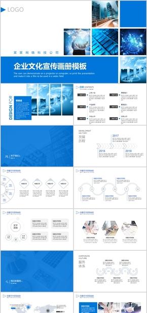 蓝色沉稳大气时尚动态科技公司信息互联网画册介绍IT企业通用简介宣传图册简洁通讯招商产品PPT模板