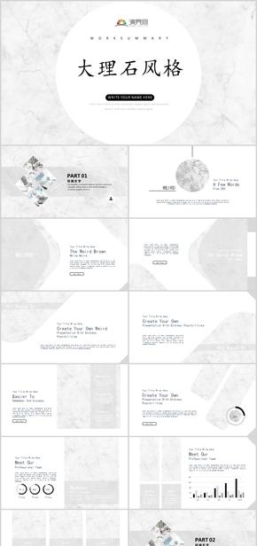时尚创意白色大理石极简风格家装装修装潢室内设计建筑建材材料化工PPT模板家具水墨工作总结企业介绍商务