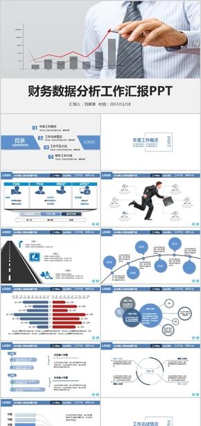 蓝色通用财务ppt模板人力资源PPT模板科技时尚背景素材设计图表工作总结新年计划汇报IT商务计划书
