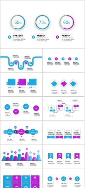时尚彩色PPT模板蓝色紫色唯美创意工作汇报计划总结ppt图表饼图流程图分类图关系图逻辑图科技金融广告