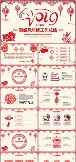 经典红色喜庆中国风古典传统文化新年春节2019年猪年创意剪纸风格唯美ppt年终工作总结模板计划汇报酷