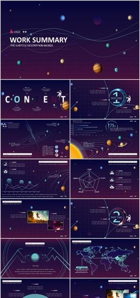 宇宙星球太空太阳系科研报告学术讲座未来科技人工智能PPT模板产品介绍梦幻抽象ppt素材IT信息通讯