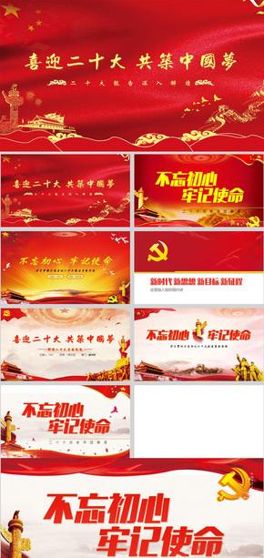 党建红色通用PPT封面模板素材背景ppt政府工作汇报二十大人大会议总结