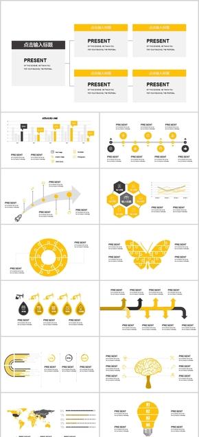 黑黄双色简洁时尚工作总结计划汇报图表素材流程图关系图逻辑图卡通图形蝴蝶树咖啡杯商务通用