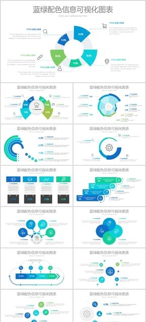 蓝绿配色百分比占比数据统计信息图表模板PPT可视化图形素材工作汇报计划总结商务公司商业计划书ppt