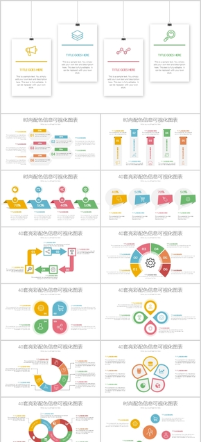 时尚彩色办公素材可视化信息图表分类表流程图百分比工作总结汇报计划公司活动PPT模板图标元素设计科技