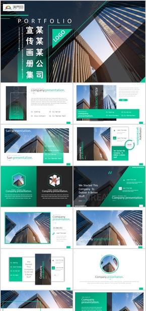 蓝绿色时尚创意商务工作汇报计划总结商业计划书路演质感公司简介PPT科技创业投资竞聘模板