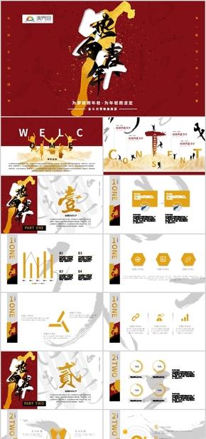 54青年节中国风古典模板公司营销策划活动宣传古风创意时尚潮传统文化金色红色奔跑吧励志热血青年主题