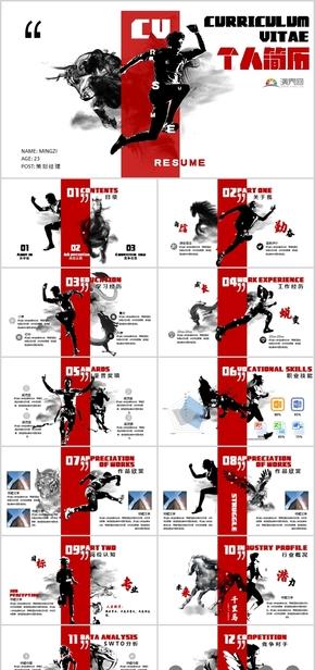 中国风现代水墨运动员跑步创意时尚个人简历岗位竞聘自我介绍PPT模板广告卡通商务公司简介大学生毕业设计