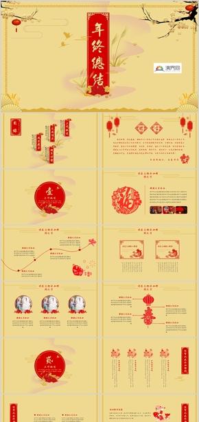 红色金色中国风古典春节剪纸风格传统文化ppt模板工作汇报计划总结新年手绘文艺简约唯美猪年创意商务党政
