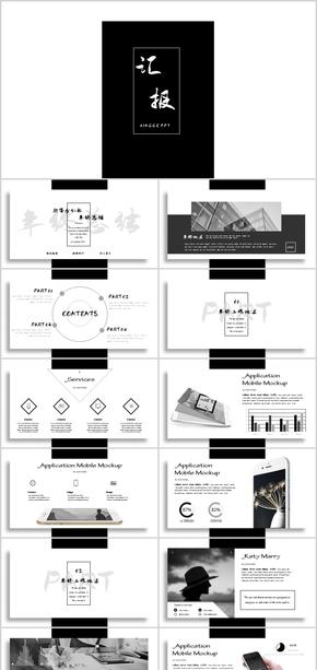 黑白灰三色简约时尚工作汇报计划总结PPT模板杂志风复古潮流广告设计产品发布岗位竞聘自我介绍论文等