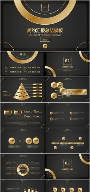 欧美风格金色圆环黑金时尚商务PPT模板创意金融行业工作总结计划汇报通用商业计划书财务数据统计大气销售