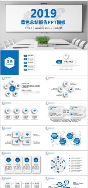 框架完整微立体蓝色商务PPT模板工作总结计划汇报年终报告幻灯片商业计划书科技公司清爽简约会议室背景