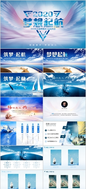 蓝色扬帆起航企业文化公司简介工作汇报计划总结梦想起航ppt模板设计航海航行帆船大海大气翅膀团队精神