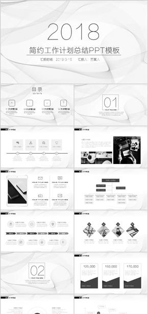 黑白极简风格ppt模板 工作总结计划汇报 商务大气时尚金融 科技人工智能 简约简洁 公司简介文化宣传