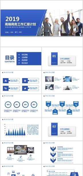 蓝色商务风欧美新年工作总结大气时尚沉稳年终汇报PPT模板商业计划书产品投资项目介绍公司招标科技