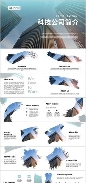 渐变色科技感商务工作总结计划汇报年终报告创业说明书招商投资路演讲幻灯片PPT模板时尚创意实用图表IT
