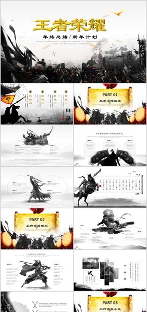 水墨年會誓師大會ppt戰場出征贏戰會議背景幻燈片唯美中國風古典只狼將軍士兵騎馬古代軍隊工作匯報計劃