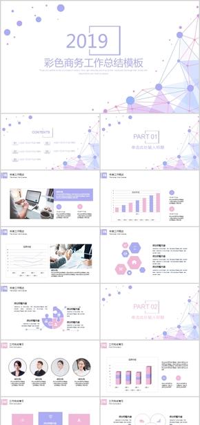 彩色時尚創意工作總結PPT模板商務幾何線條簡潔公司職場白領年終計劃匯報簡約科技感網絡信息5G電力