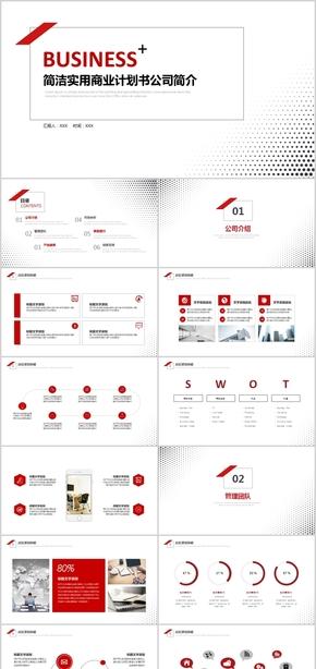 通用红色工作总结ppt模板大气时尚年终计划企业介绍商务商业计划书项目招标简约创意PPT设计金融欧美