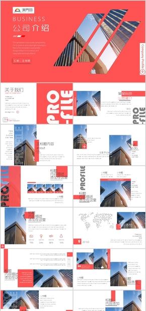 企劃部工作思路路演講公司簡介企業介紹廣告商務科技商業計劃書創業說明書產品發布紅色創意時尚IOS風簡約