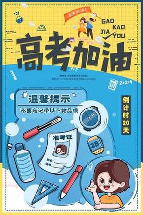 學校教育海報展板卡通可愛人物考試注意事項唯美時尚背景廣告招生高考加油