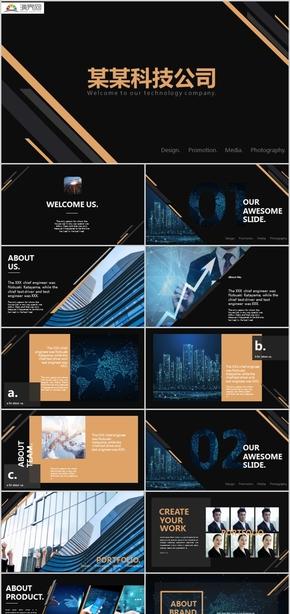 科技感机器人通信5G人工智能创意时尚PPT模板工作总结计划汇报机械汽车广告科幻品牌文化公司简介黑金酷
