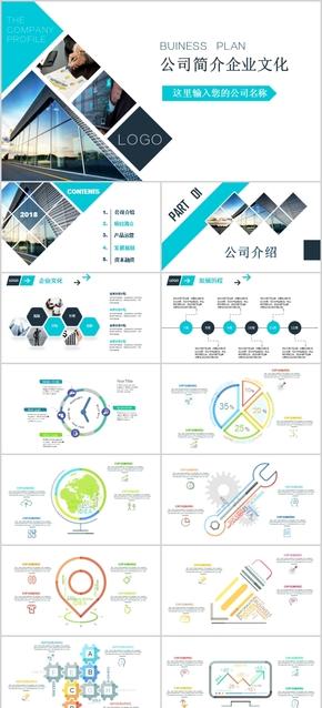 创意公司简介时尚多彩工作汇报信息图表素材计划总结可视化图形企业品牌宣传PPT广告设计团队管理扁平化酷