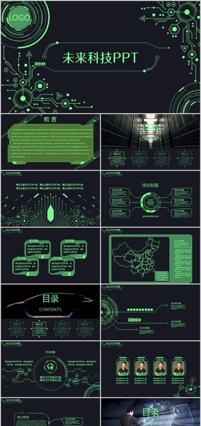 未来科技信息技术电子通讯互联网人工智能机器人科学研究机械手机PPT模板ppt公司宣传简介工作总结汇报