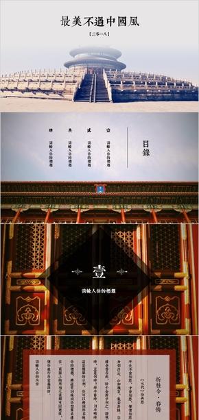 红色古典中国风模板