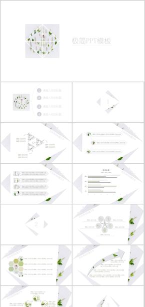 极简绿色小清新通用PPT模板