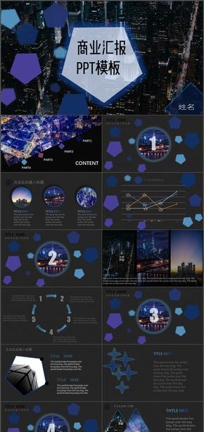 蓝色酷炫大气科技风商务总结展示PPT模板