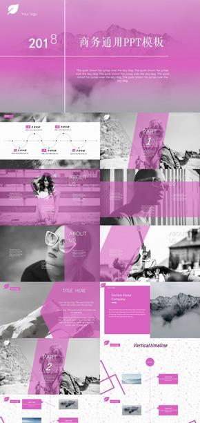 35页粉色商务简洁高级感欧美杂志几何风PPT模板